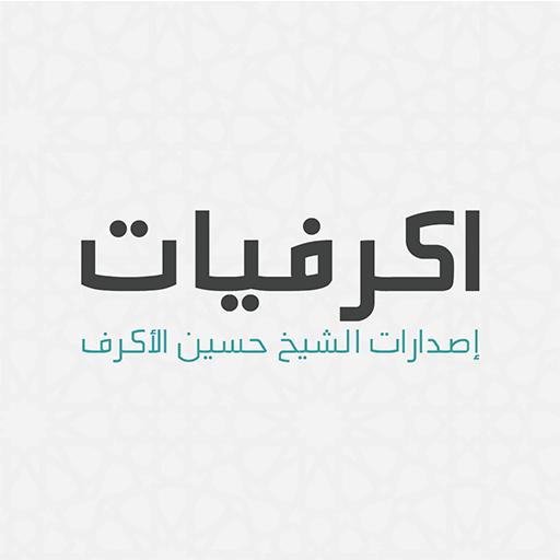 اكرفيات - حسين الاكرف