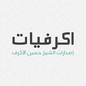 اكرفيات - حسين الاكرف download