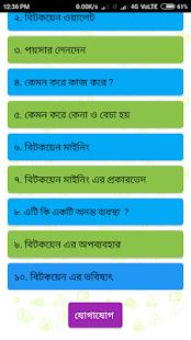 বাংলায় বিটকয়েন - Bitcoin in Bengali - náhled