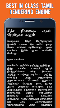 Sidhdhargal History in Tamil 12.0 screenshot 1743807
