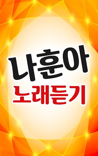 나훈아 노래듣기 - 트로트 메들리 노래모음 이미지[1]