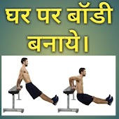 Gym excercise full workout at home in hindi