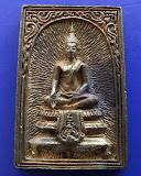 10.สมเด็จประทานพร หลังรูปเหมือนหลวงพ่อแพ วัดพิกุลทอง พ.ศ. 2534 เนื้อทองผสม พร้อมกล่องเดิม