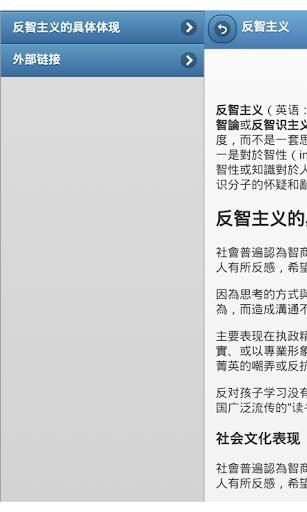 免費下載書籍APP|哲学学派 app開箱文|APP開箱王