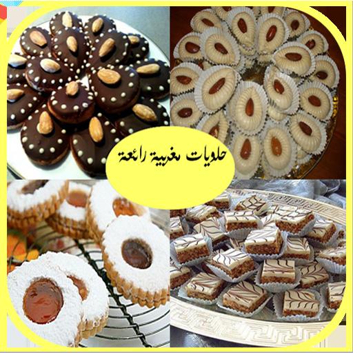 حلويات مغربية 2016 بدون نت