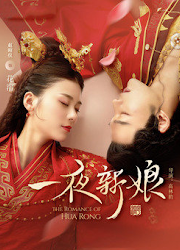 The Romance of Hua Rong China Web Drama