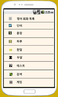 영어회화 삼일  Step By Step- screenshot thumbnail