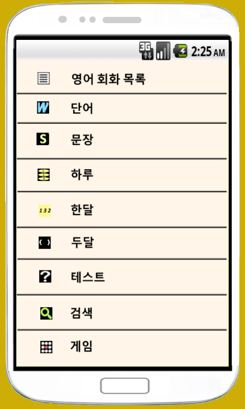 영어회화 삼일  Step By Step- screenshot