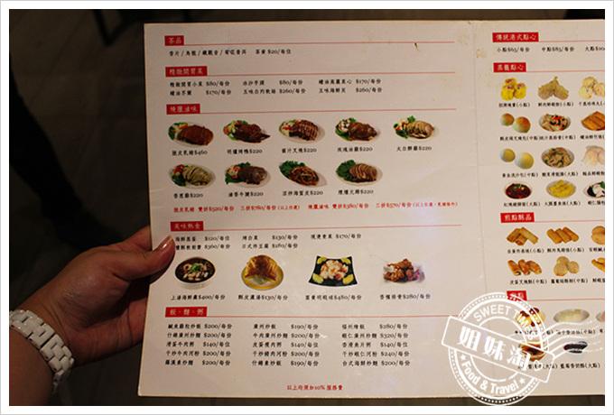 翰品酒店-港都茶樓 菜單