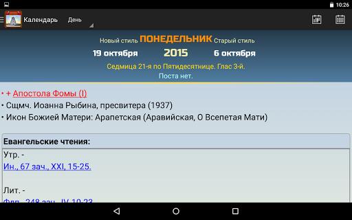 Православный календарь screenshot 5
