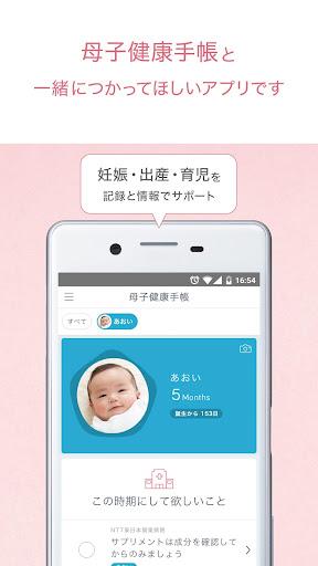 母子健康手帳アプリ