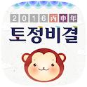 [무료]2016년 토정비결, 신년운세 icon