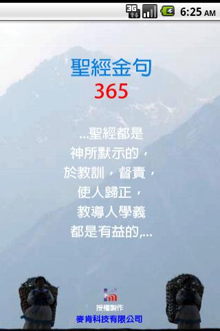 365 圣经金句