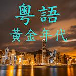 粵語歌曲黃金年代 最好最完整的經典粵語歌曲集合 1.3.1