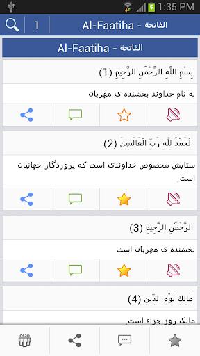 Quran - فارسى