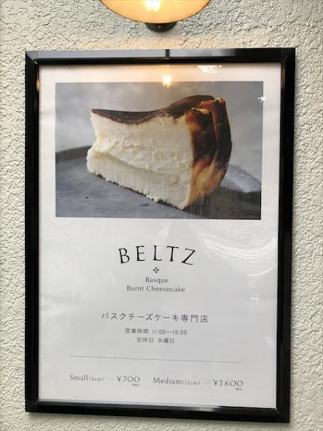 バスクチーズ専門店写真