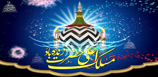 Islamic Tazeemi Sajda Haram hai ? #quran,#muslim on Windows PC