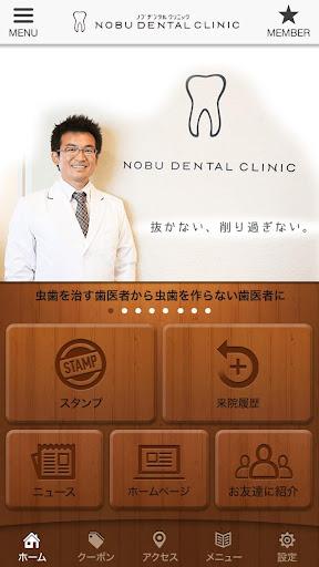 ノブデンタルクリニック 公式アプリ
