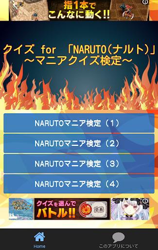 アニメクイズ for 「NARUTO」〜マニアクイズ検定〜