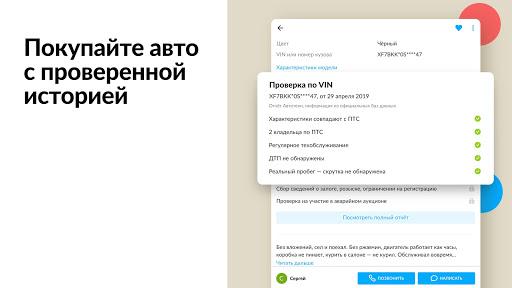Авито: авто, квартиры, услуги, работа, резюме screenshot 21
