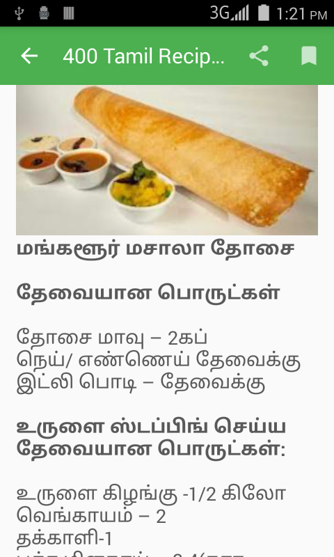 Tamil food recipes food tamil recipes android apps on google play forumfinder Images