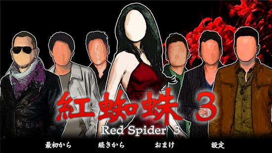 紅蜘蛛3 / Red Spider3 通常版- screenshot thumbnail