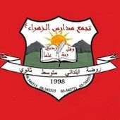 Al-Zahraa High School App