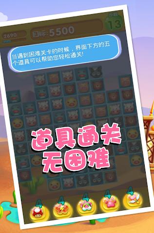 android Pets Crush Screenshot 5
