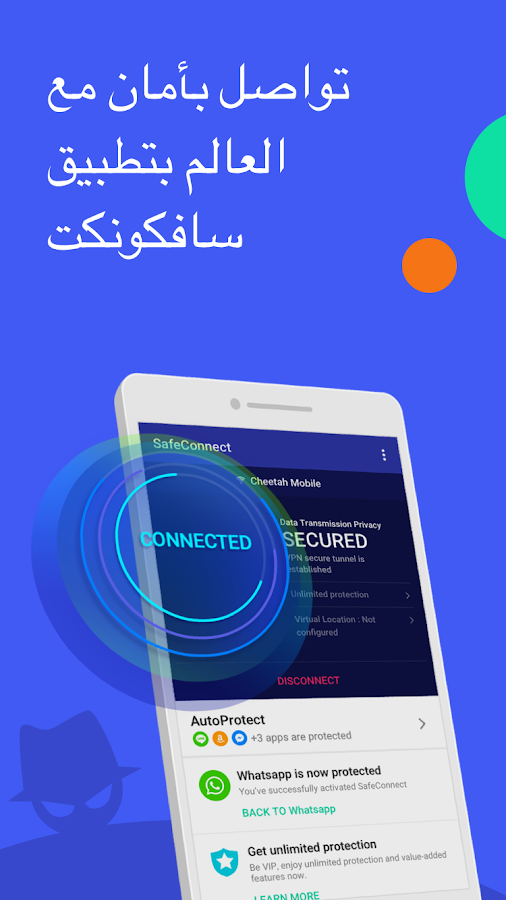 تطبيق Security Master Antivirus, VPN,