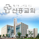 Download 신흥교회 For PC Windows and Mac