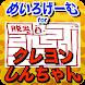 めいろげーむforクレヨンしんちゃん 無料アプリ