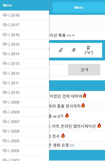 Linkkf - 애니 TV (애니 추천,애니 영화 추천) 이미지[1]