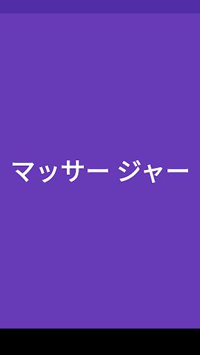 マッサージ(バイブレーター)