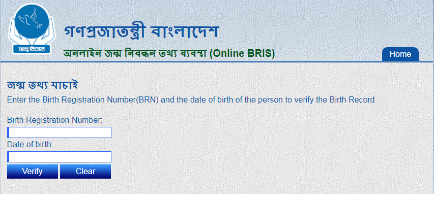 Birth Certificate Verification