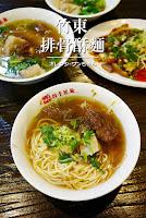 竹東邱排骨酥麵