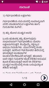 Kannada Pregnancy Tips - náhled