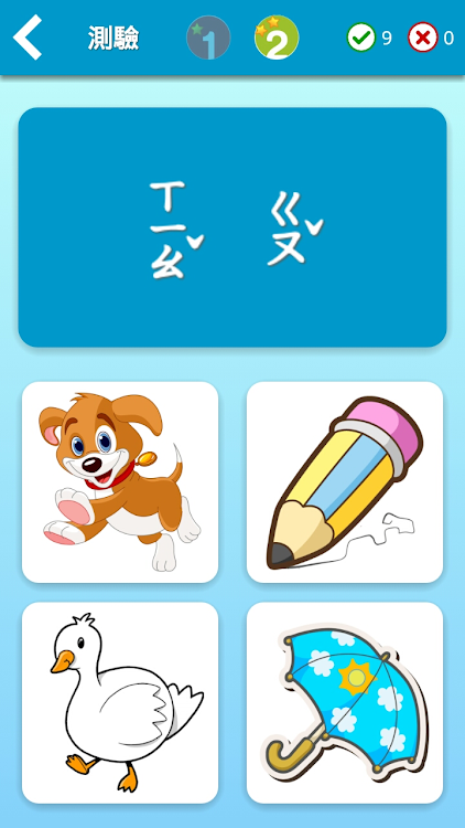 ㄅㄆㄇ注音學習卡 – (Android تطبيقات) — AppAgg