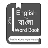 English to Bangla Word Book