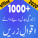 Quotes in Urdu Offline_Quotes Collection in Urdu icon