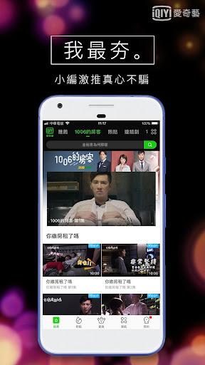 Screenshot for 愛奇藝PPS - 電視劇電影綜藝動漫影音線上看 in Hong Kong Play Store