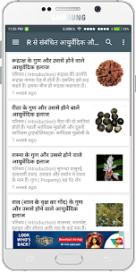 Ayurveda Medicine & Treatment  App Download For Android 5