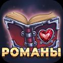 Любовные романы - Бесплатные книги icon