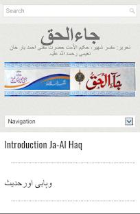 Ja-Al Haq for PC-Windows 7,8,10 and Mac apk screenshot 4