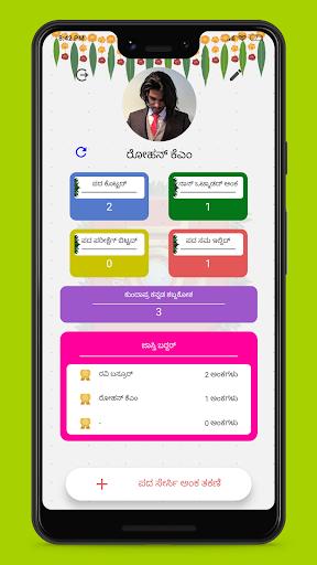 ಕುಂದ ಕನ್ನಡ ಶಬ್ದಕೋಶ || Kunda Kannada Dictionary screenshot 3