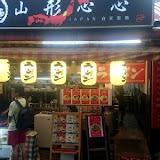 山形心心拉麵(台北士林店)