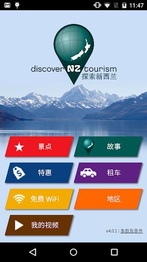探索新西兰 Discover New Zealand