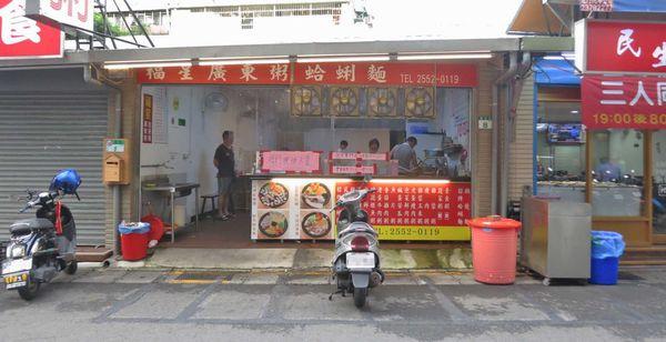 福星廣東粥蛤蜊麵-堆成一座小山的爆多蛤蜊