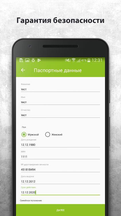 главный займ красноярск телефон