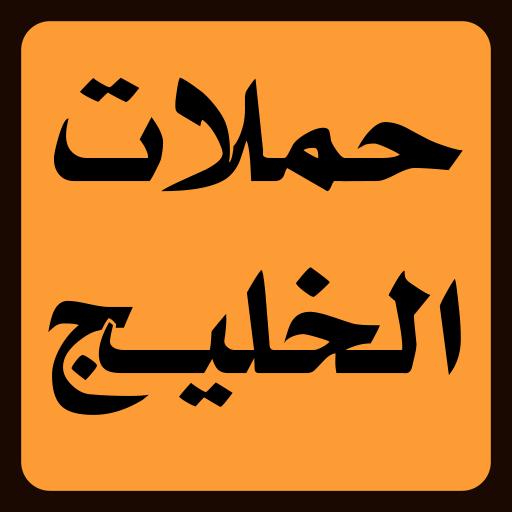 حملات الخليج للحج والعمرة