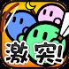 激突要塞!+ - Androidアプリ